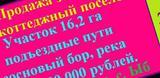 Земельный участок 16. 2 га (СНТ, ДНП)