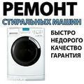 Обучу ремонту стиральных машин